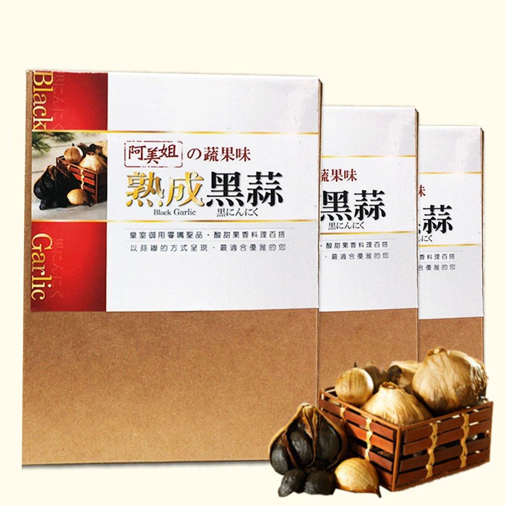 【阿美姐】蔬果味熟成黑蒜瓣50g/盒*3