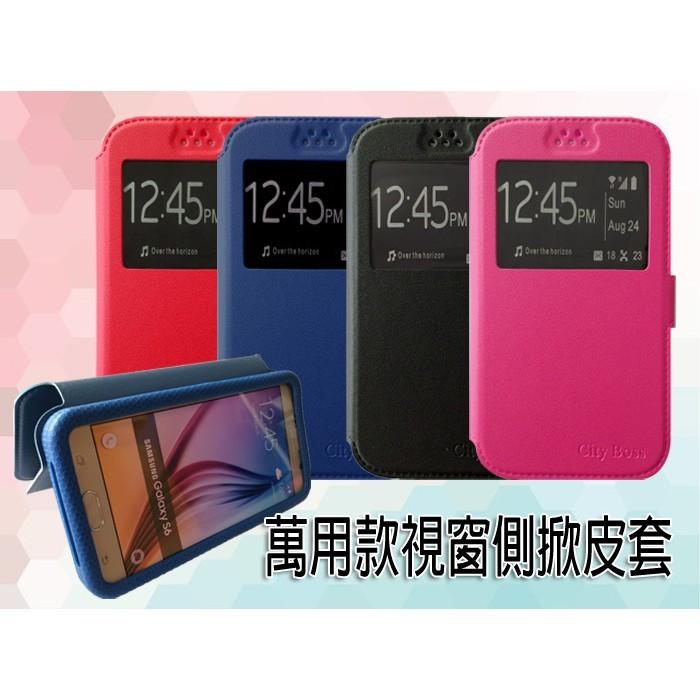 萬用視窗側掀皮套 4.8~4.9吋 通用皮套 多款型號適用/側掀皮套/保護套/手機套/可站立