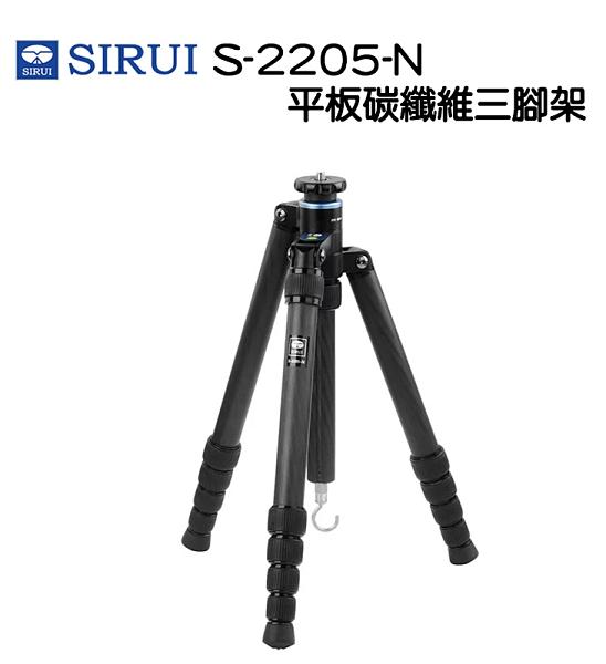 黑熊數位 SIRUI 思銳 S-2205N 平板碳纖維三腳架 碳纖維腳架 可拆單腳架 S2205N
