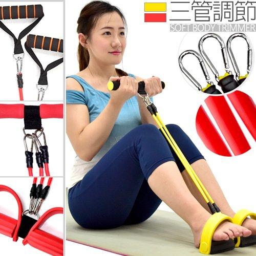 可調式3三管腳踏拉繩拉力器(拉力繩拉力帶.彈力繩彈力帶)