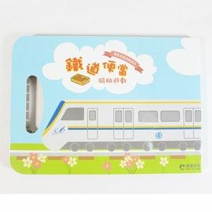 【BabyTiger虎兒寶】趣味磁鐵書 - 鐵道便當磁貼遊戲手提包1號店