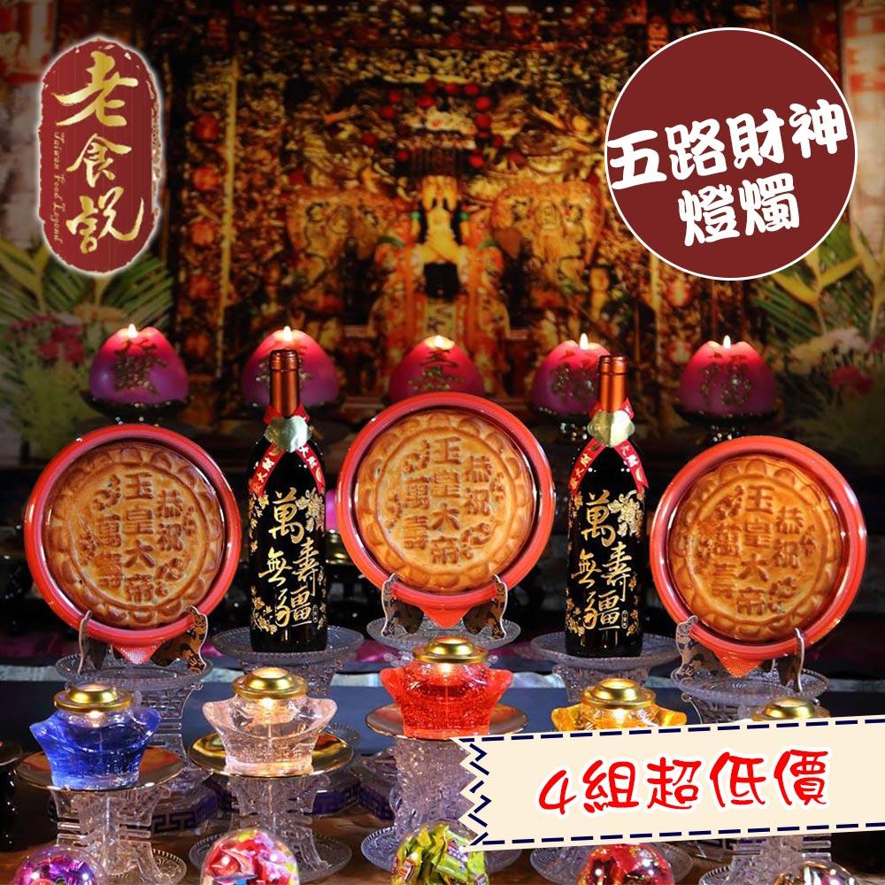【老食說】拜拜祝壽 五路財神燈燭4組/箱 環保果凍燭