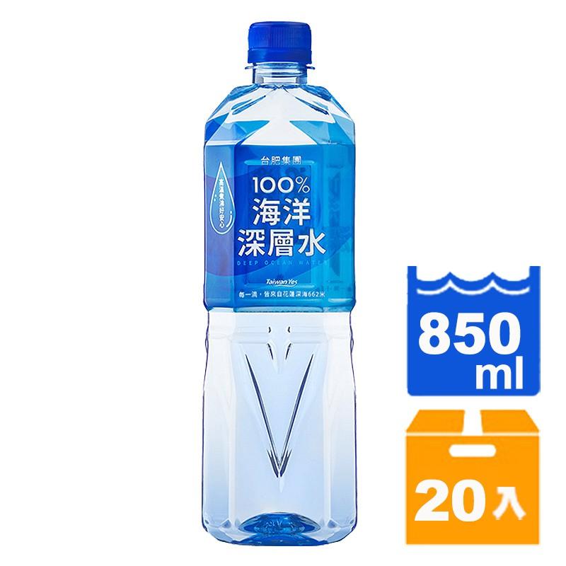 台肥集團100%海洋深層水850ml(20入)/箱【康鄰超市】