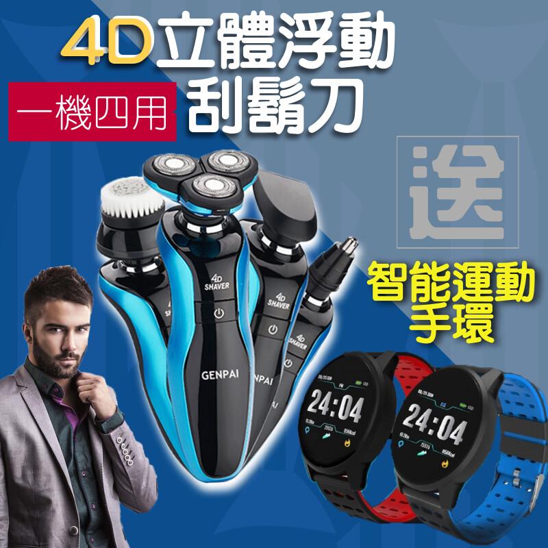 電動刮鬍刀全配4d水洗浮動型 贈 智能運動手環