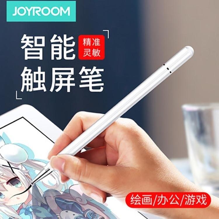 觸控筆apple pencil電容筆ipad蘋果一代pro細頭手寫觸控air畫筆安卓