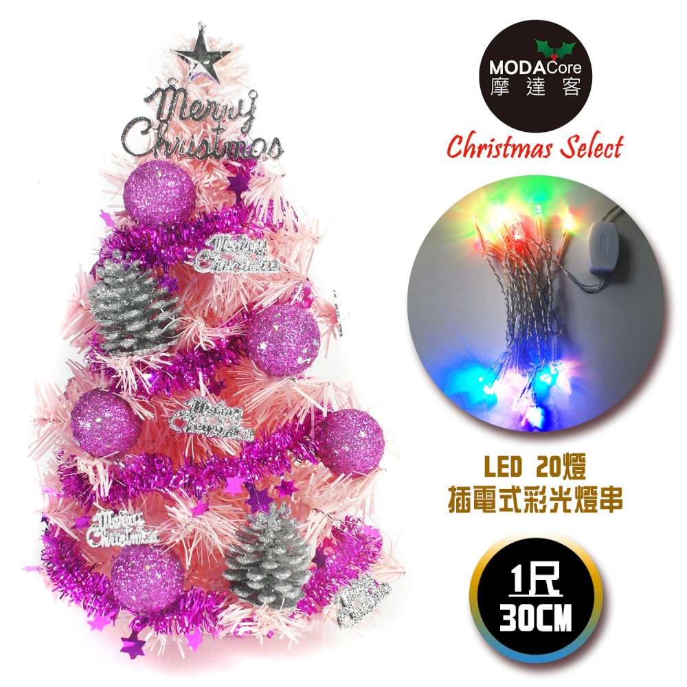 摩達客-台灣製迷你1呎/1尺裝飾粉紅色聖誕樹(粉紫銀松果系)+LED20燈彩光插電式/免組裝