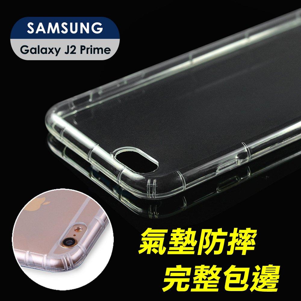 【YANGYI揚邑】Samsung Galaxy J2 Prime 5吋 氣囊式防撞耐磨不黏機清透空壓殼