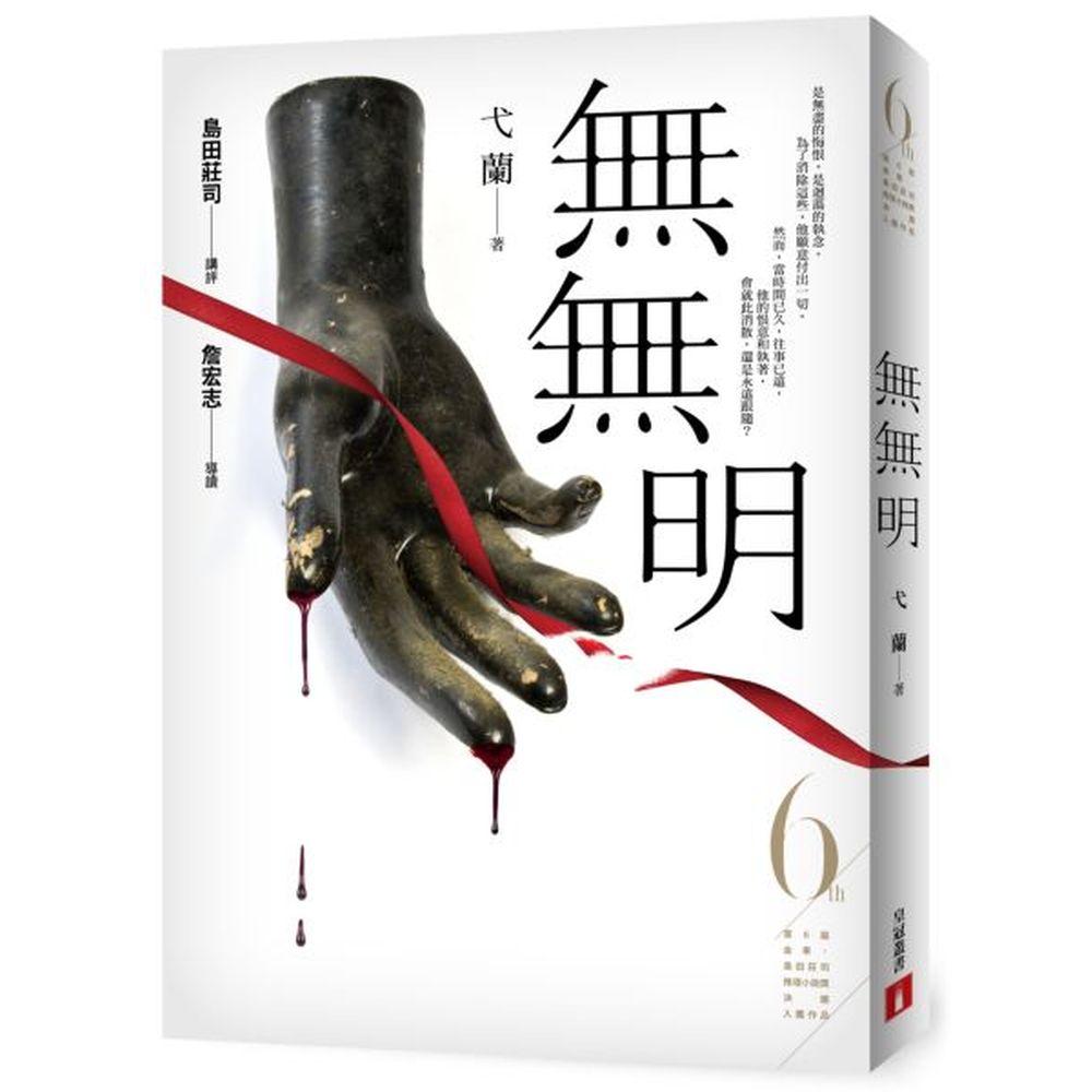 無無明(第6屆【金車.島田莊司推理小說獎】決選入圍作品)