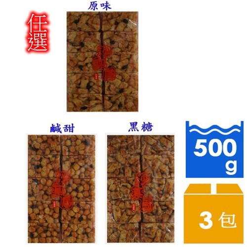 【免運直送】【任選3包】御瀧-沙其馬500g/包(原味、黑糖、鹹甜)-01