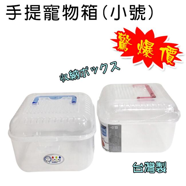手提寵物箱 (小) 寵物箱 手提採集箱 觀察箱 飼育盒 昆蟲飼育箱 倉鼠 蠶寶寶 甲蟲 飼育箱