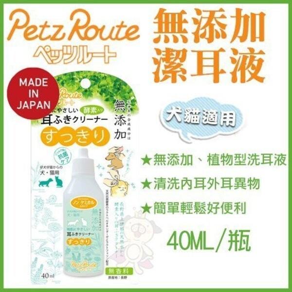 日本petz route沛滋露無添加潔耳液40ml 犬貓適用