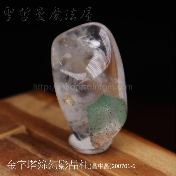 【土桑展精選寶物】金字塔綠幻影晶柱(晶中晶)200701-6 ~馬達加斯加