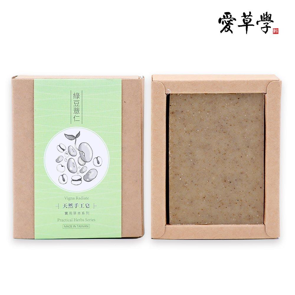 愛草學   綠豆薏仁手工皂