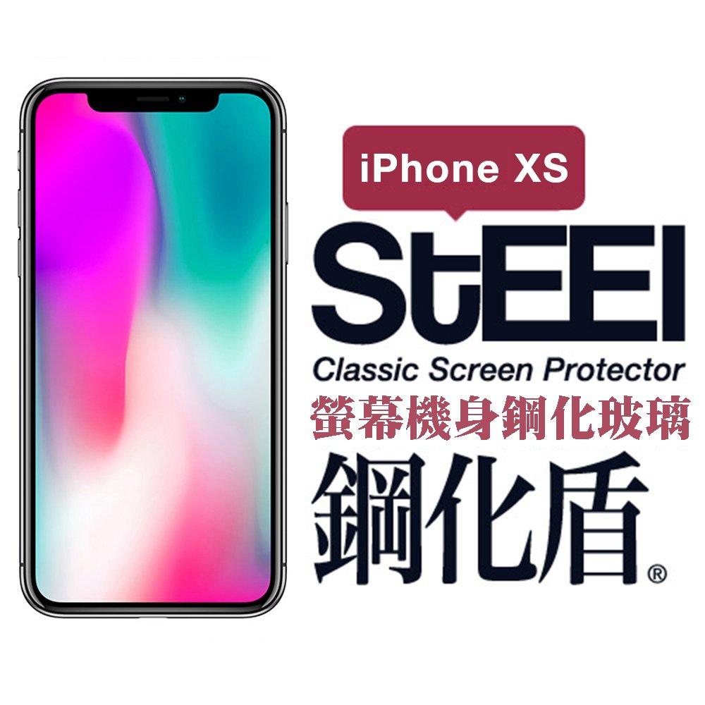 【STEEL】鋼化盾 iPhone Xs (5.8吋)螢幕+機身鋼化玻璃防護貼