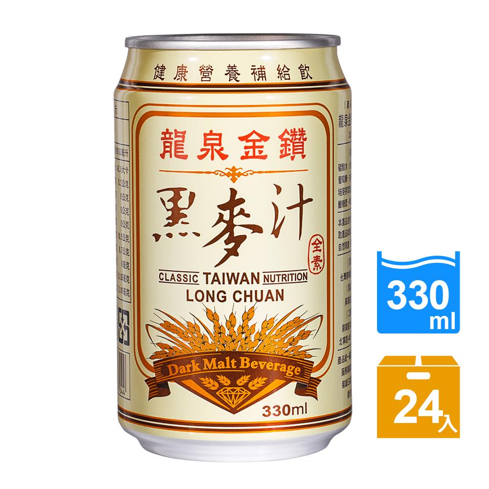 【龍泉金鑽】黑麥汁330ml*24瓶