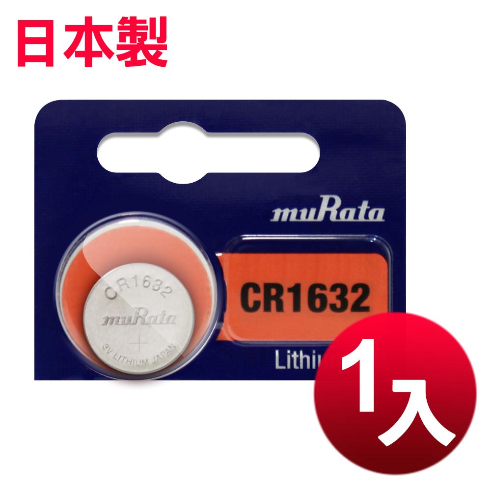 ◆日本製造muRata◆總代理 CR1632 / CR-1632 (1顆入)鈕扣型3V鋰電池 相容DL1632,ECR1632,GPCR1632