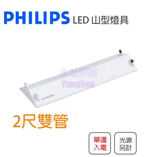 永光飛利浦 philips led 專用山形燈具 2尺 雙管 空台 燈管另計單邊入電tms030