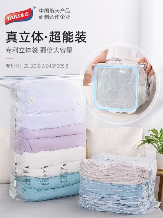 壓縮袋 太力真空壓縮袋收納袋子大號整理抽加厚棉被被子衣物家用衣服神器