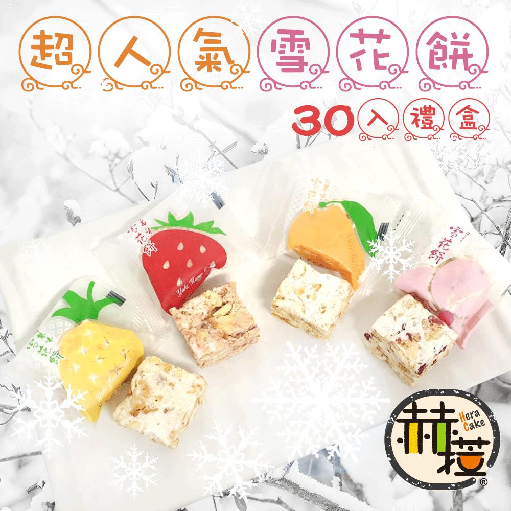 【老食說】三叔公雪花餅 30入年節禮盒