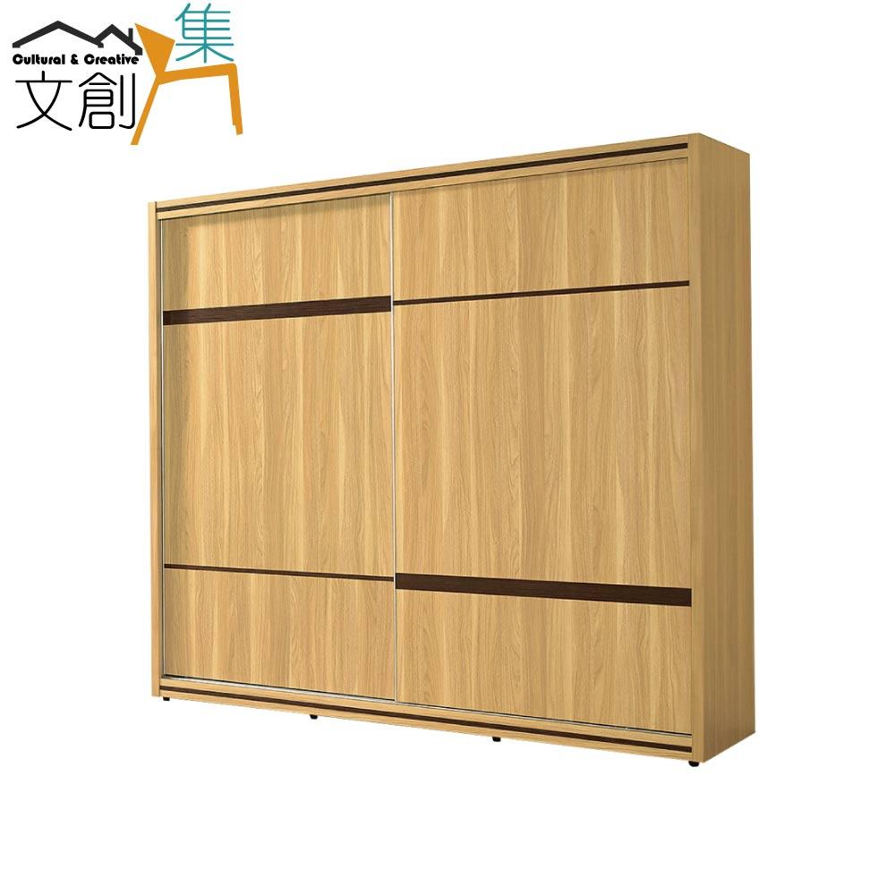 【文創集】路希亞 時尚7.1尺木紋推門衣櫃/收納櫃(吊衣桿+穿衣鏡+三抽屜)