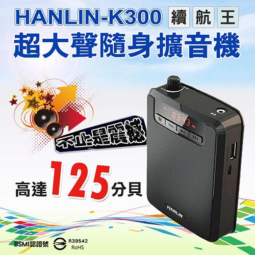 HANLIN-K300 續航王-超大聲隨身擴音機(最高達125分貝)