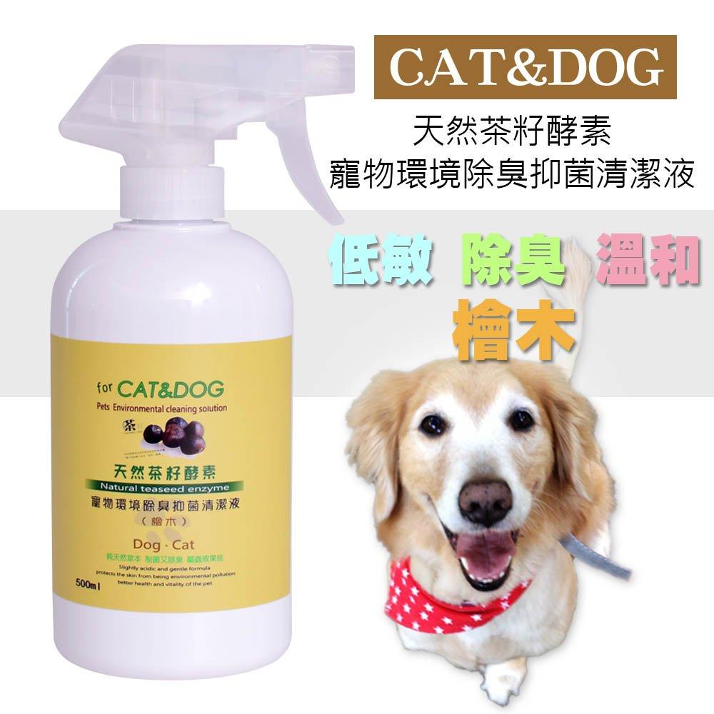 CAT&DOG119茶籽酵素寵物環境除臭抑菌清潔液噴霧500ml(檜木)
