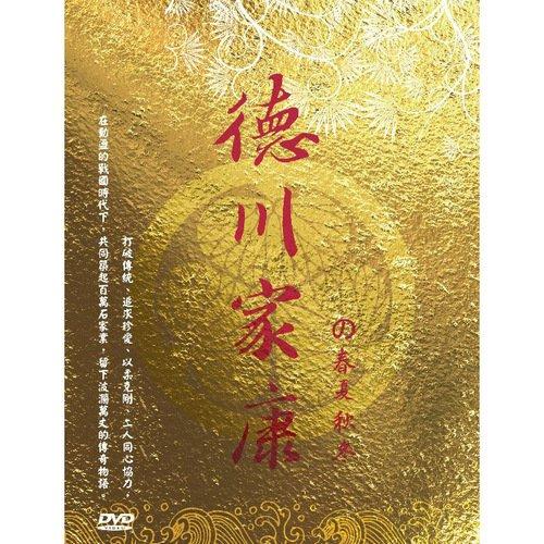 德川家康之春夏秋冬(上) DVD