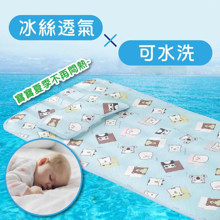 [現貨/免運]可水洗寶寶冰絲防水尿墊 嬰兒涼蓆 附小枕頭