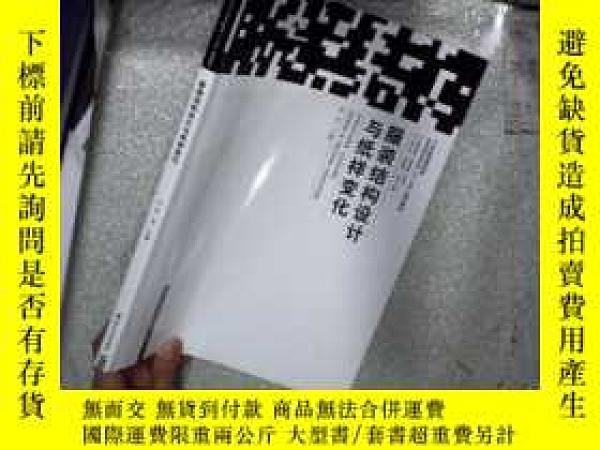 二手書博民逛書店罕見服裝結構設計與紙樣變化Y261116 南京大學