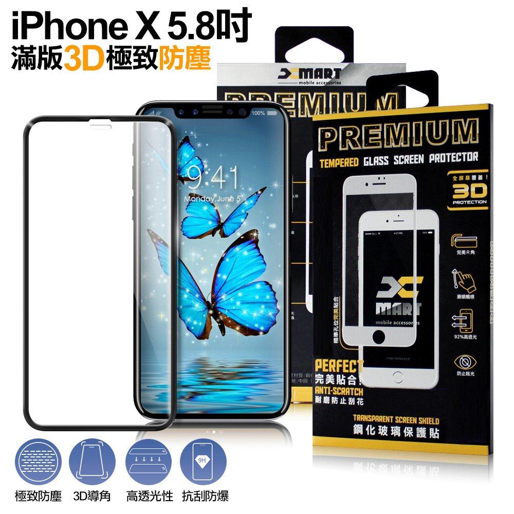 XM iPhone X 5.8吋 滿版3D極致防塵鋼化玻璃貼