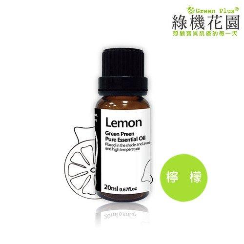 【綠機花園】幸福香檸-檸檬精油(純植物精油)