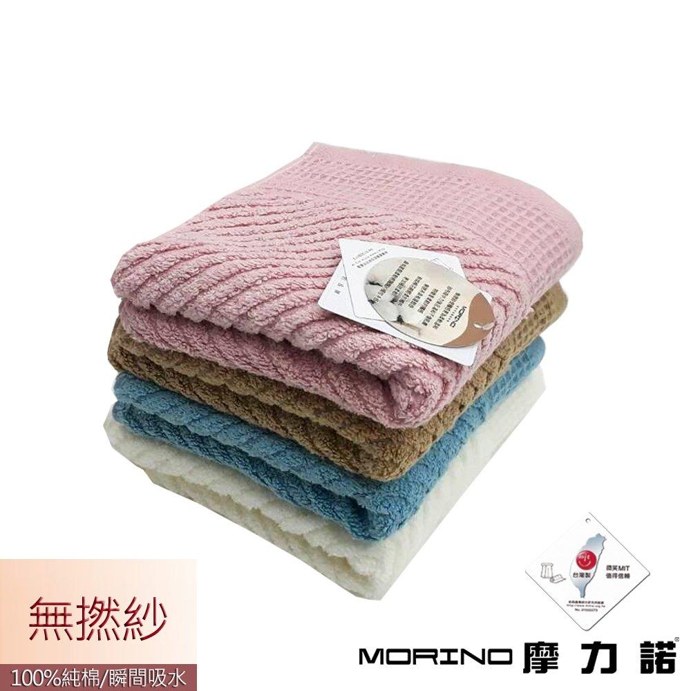 【MORINO摩力諾】無撚紗舒柔簡約毛巾