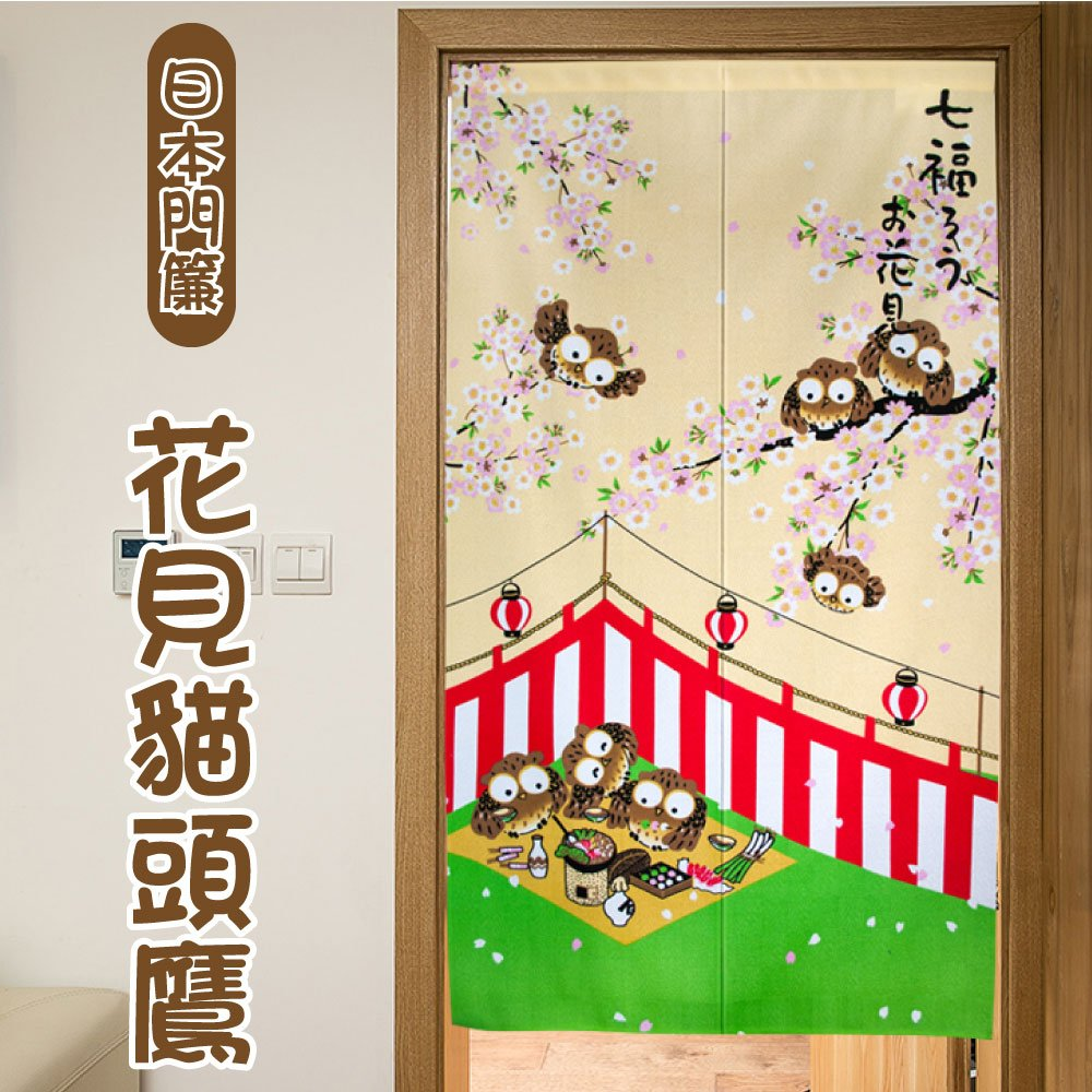 【Lassley蕾絲妮】日本門簾-花見貓頭鷹85X150cm
