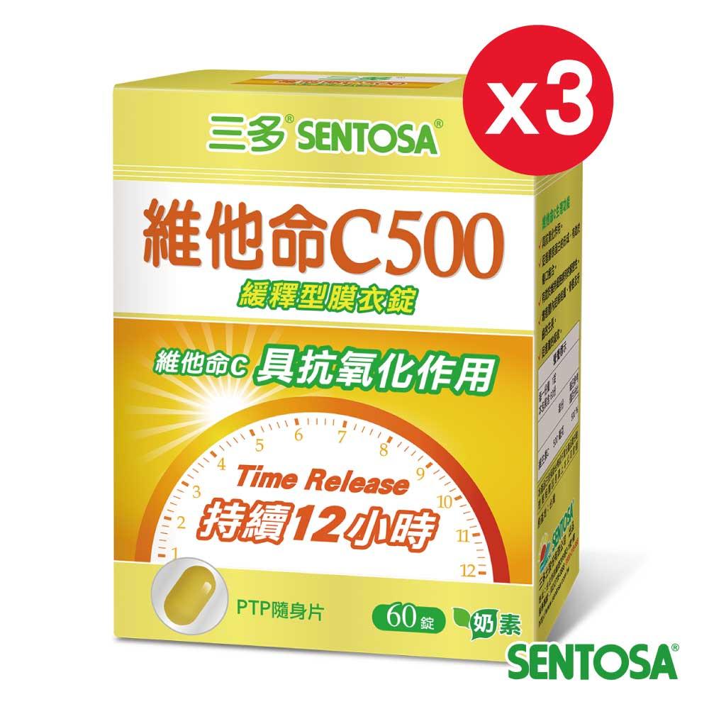 三多 維他命C500緩釋型膜衣錠60錠×3盒