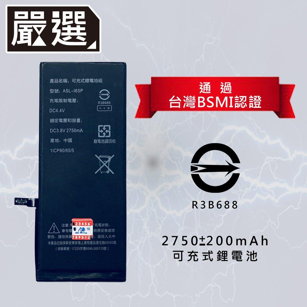 嚴選 台灣 BSMI認證 Apple iPhone6S Plus 可充電鋰電池