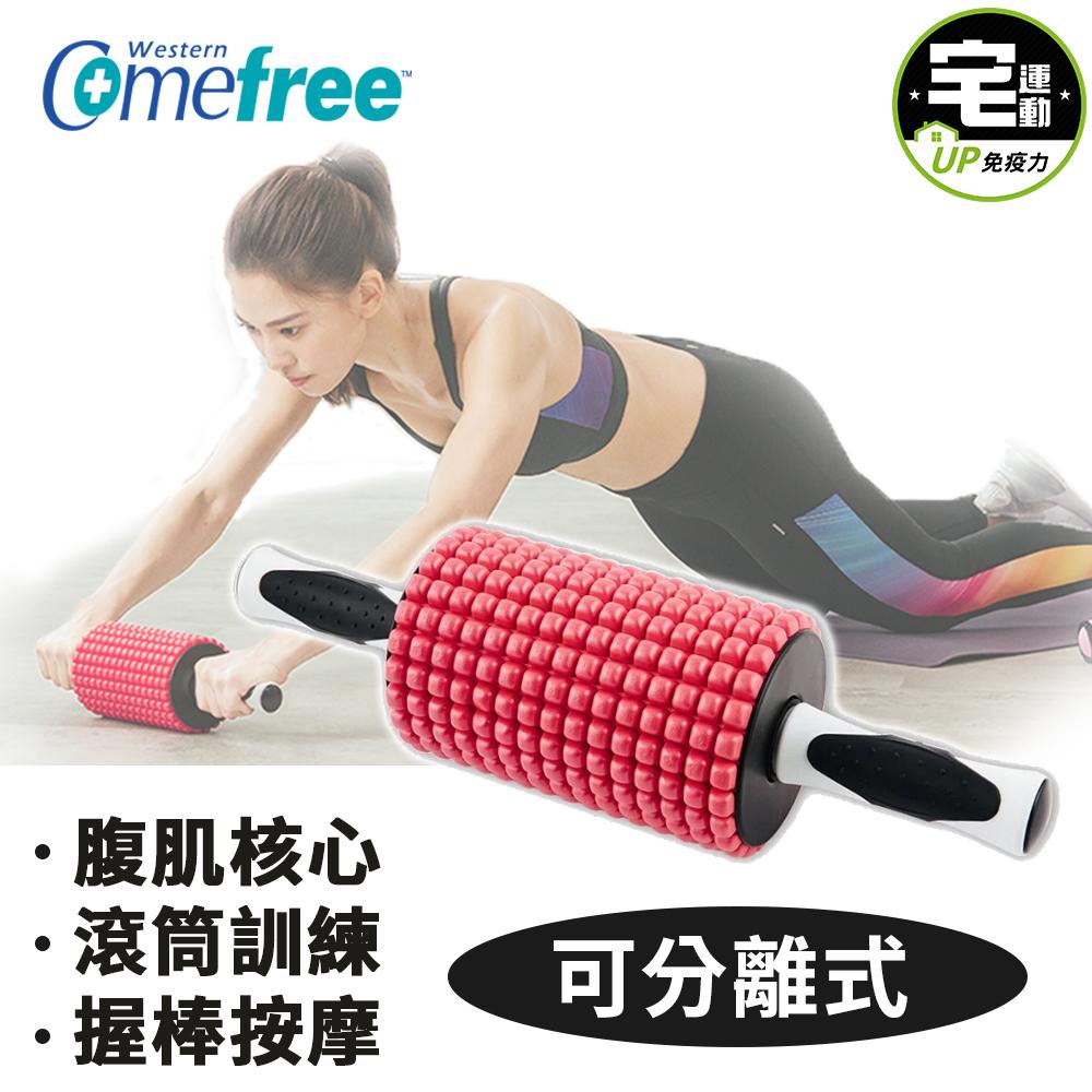 Comefree 康芙麗三合一健身滾筒健腹輪(玉米型) 漾紅色