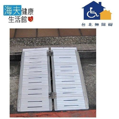 【台北無障礙 海夫】雙片左右折合式斜坡板 台灣製 TP2-36-61 (長61cm、寬72cm、高5cm)