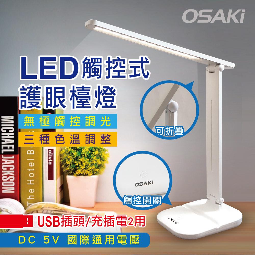 【OSAKI】 USB充/插2用可折疊調光LED檯燈(OS-TD617)
