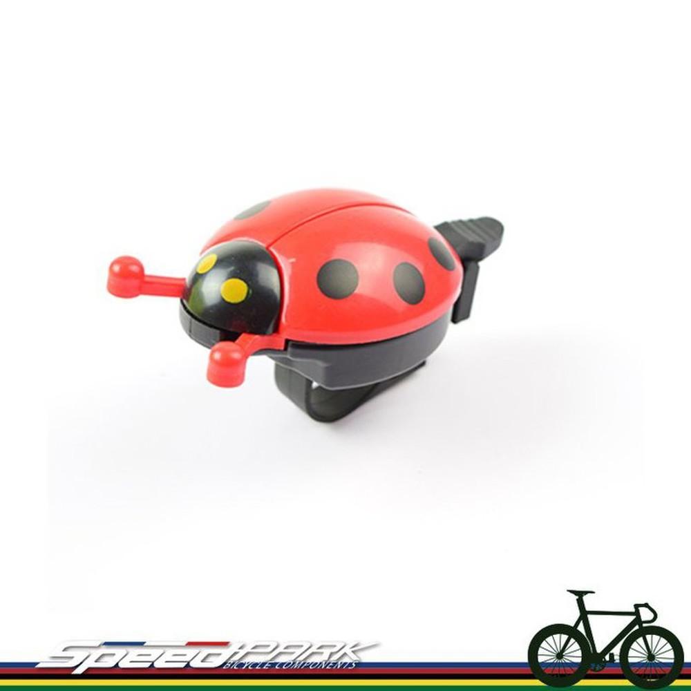 速度公園 超可愛 飄蟲鈴鐺 (翅膀可以打開) 紅色 單車必備小物 休閒車 登山車 公路車 小折 折疊