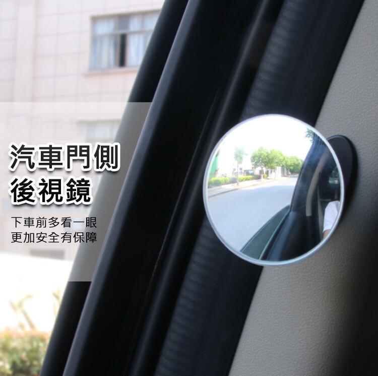 門側廣角輔助鏡 後視鏡