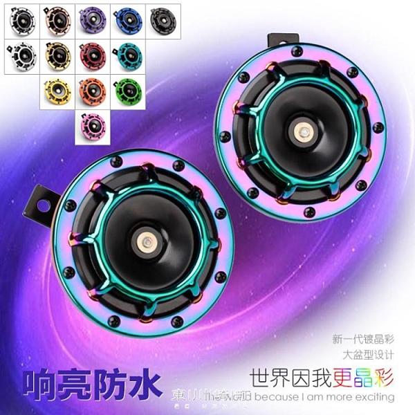 汽車電喇叭12v超響防水通用摩托車喇叭改裝鳴笛個性盤型喇叭 現貨快出