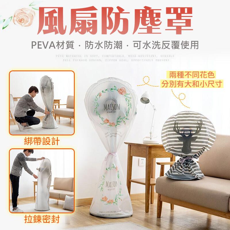 長江phone防水防塵全罩式風扇收納套-大
