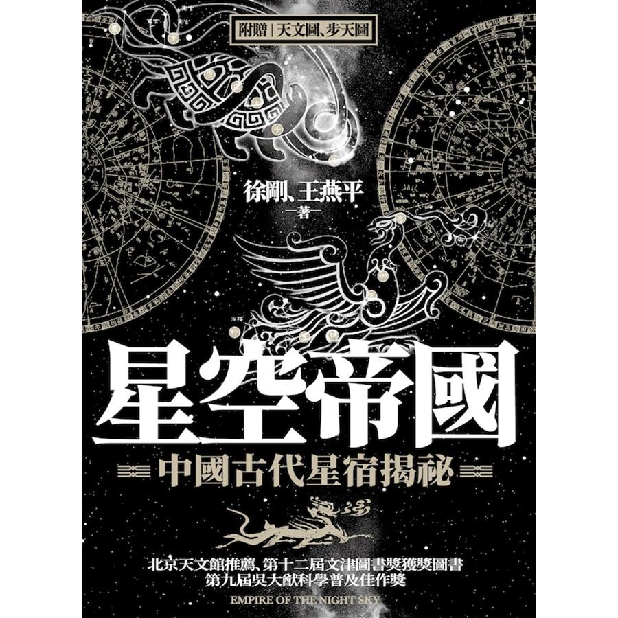 星空帝國: 中國古代星宿揭祕/徐剛/ 王燕平 eslite誠品