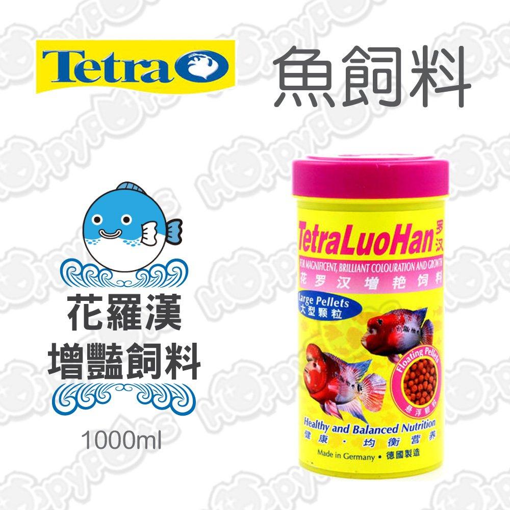 【德彩Tetra】T620 花羅漢增艷飼料-1000ml