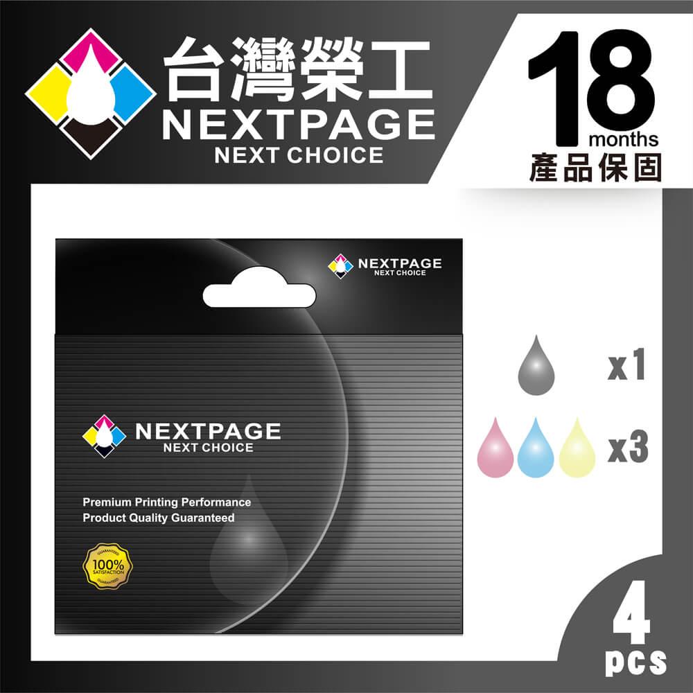 【台灣榮工】HP No.950系列 高容量 相容墨水匣1黑3彩 特惠組