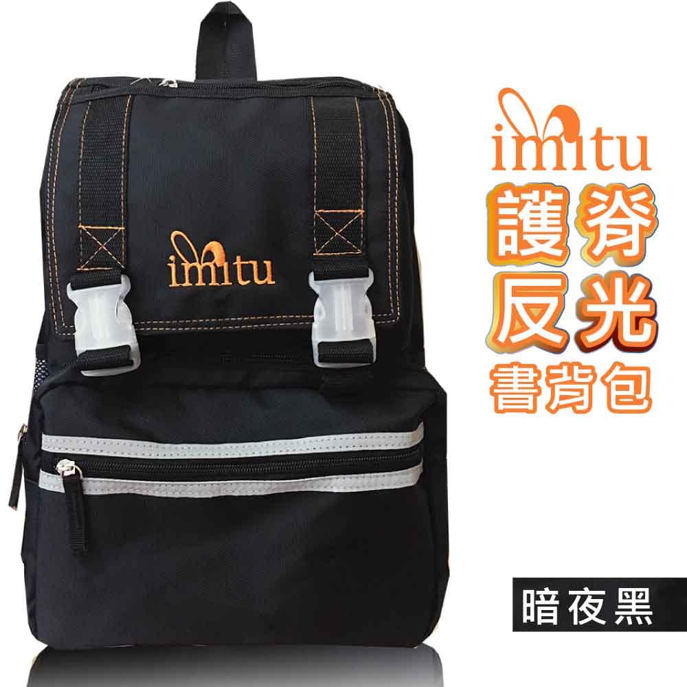 【imitu 米圖】 時尚護脊後背包 (三色_MT-5838)暗夜黑