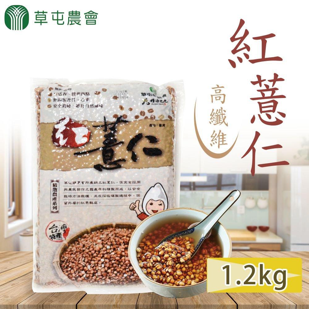 【草屯農會】紅薏仁-1.2kg-包  (1包)