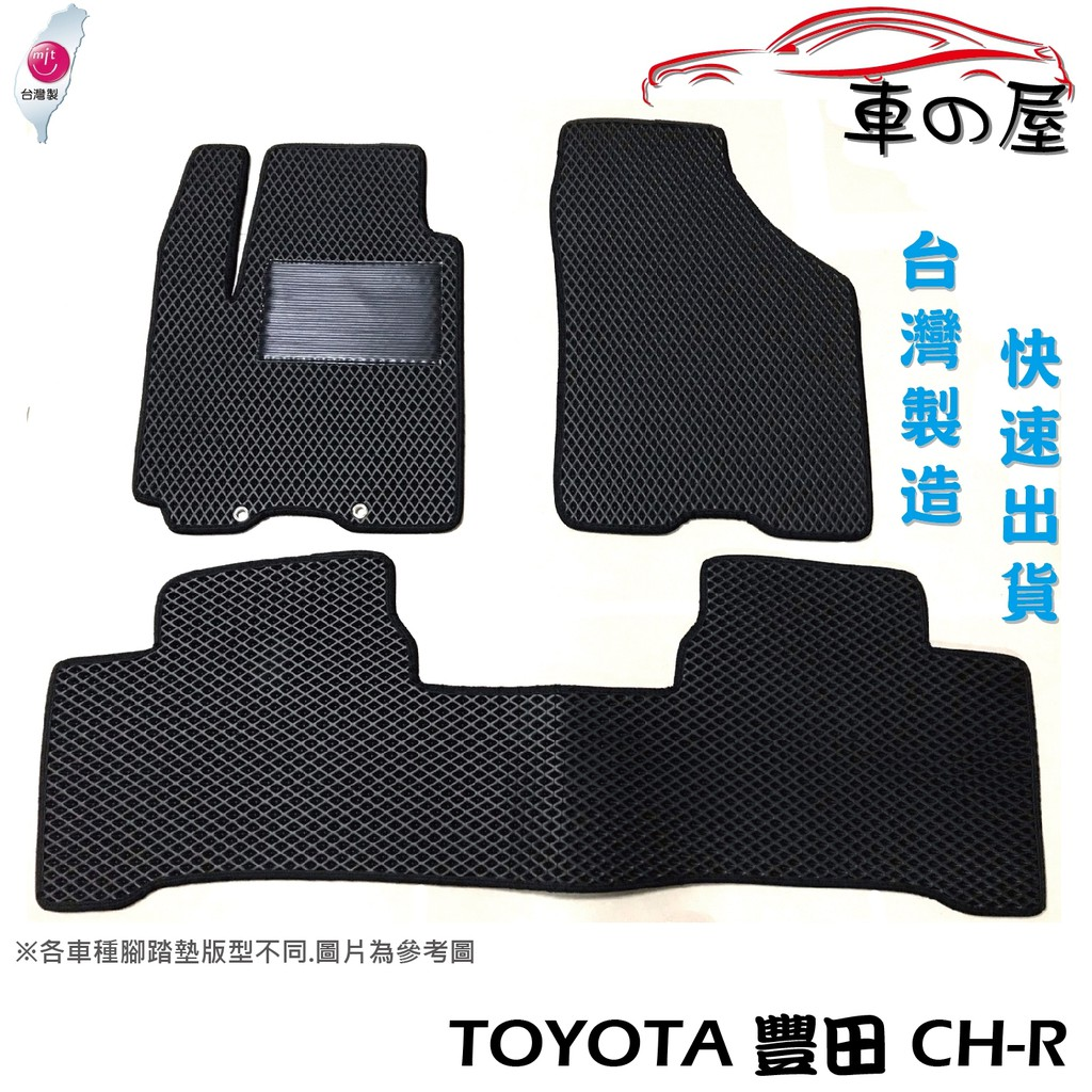 蜂巢式汽車腳踏墊 專用 TOYOTA 豐田 CHR 全車系 防水腳踏 台灣製造 快速出貨