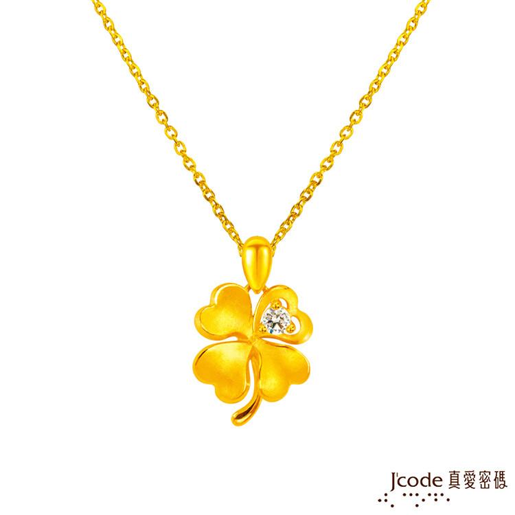 j'code真愛密碼金飾 會幸福的黃金墜子 送項鍊
