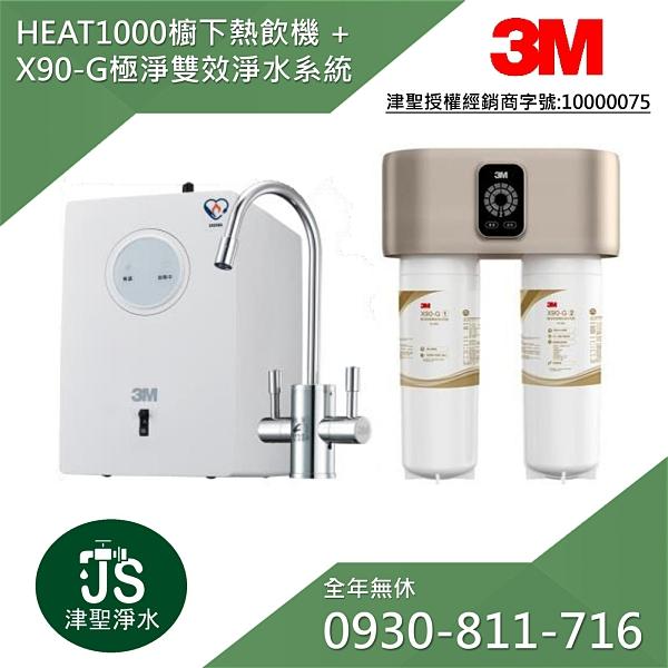 3M HEAT1000熱飲機+ X90-G極淨倍智淨水器【懇請給小弟我一個服務的機會 LINE ID: s099099】